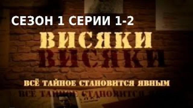 Наш Детектив ВИСЯКИ Сезон 1 Серии 1 и 2