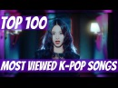 [TOP 100] MOST VIEWED K-POP MUSIC VIDEOS • DECEMBER 2016