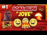 Бомбящий JOVE