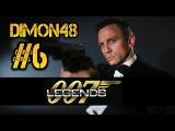James Bond 007 Legends (на русском) часть#6