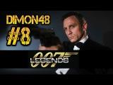 James Bond 007 Legends (на русском) часть#8