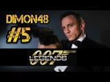 James Bond 007 Legends (на русском) часть#5