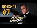 James Bond 007 Legends (на русском) часть#7