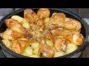 Запечeные куриные ножки с картофелем в духовке или на углях