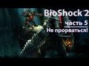 Прохождение Bioshock 2 | Не прорваться! (5)