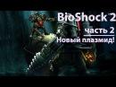 Прохождение Bioshock 2 | Новый плазмид (2)