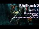 Прохождение Bioshock 2 | Пощада для Грейс и новая способность ! (4)