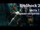Прохождение BioShock 2 | Старшая сестра (1)