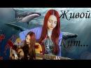 Proxyy - Живой синий кит Эта игра убивает.