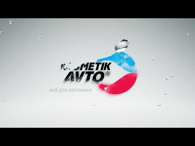 Koch Chemie товары для автомоек
