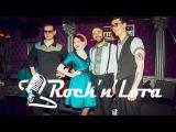 Группа Rock'n'lora -