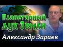 Планетарный дух Земли Александр Зараев Школа астрологии онлайн