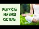 Техника расслабления: как справиться с хронической усталостью, снять стресс и успокоить нервы