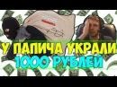 У ПАПИЧА УКРАЛИ 1000 РУБЛЕЙ НА СТРИМЕ ЧАТ