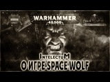 Об игре Warhammer 40,000: Space Wolf - Liber: Intelectum [AofT] Warhammer 40000