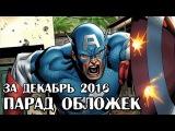 Комиксы на русском языке за декабрь 2016. Парад обложек
