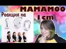Реакция на MAMAMOO - 1cm