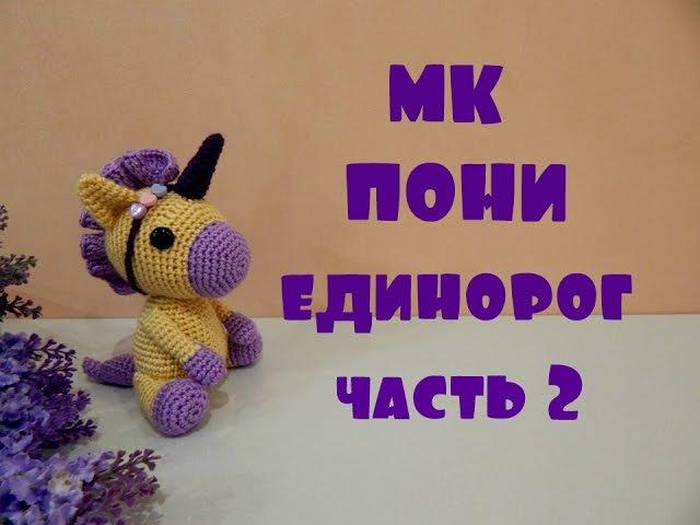 ♥♥ ПОНИ ЕДИНОРОГ ♥ МК ♥ часть 2 ♥♥