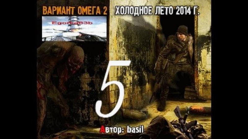 Stalker ВАРИАНТ ОМЕГА-2 ХОЛОДНОЕ ЛЕТО 2014 СЕРИЯ № 5 болота (мод тупит жуть)