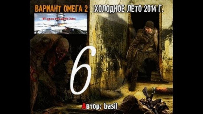 Stalker ВАРИАНТ ОМЕГА-2 ХОЛОДНОЕ ЛЕТО 2014 СЕРИЯ № 6 болота (база ЧН)