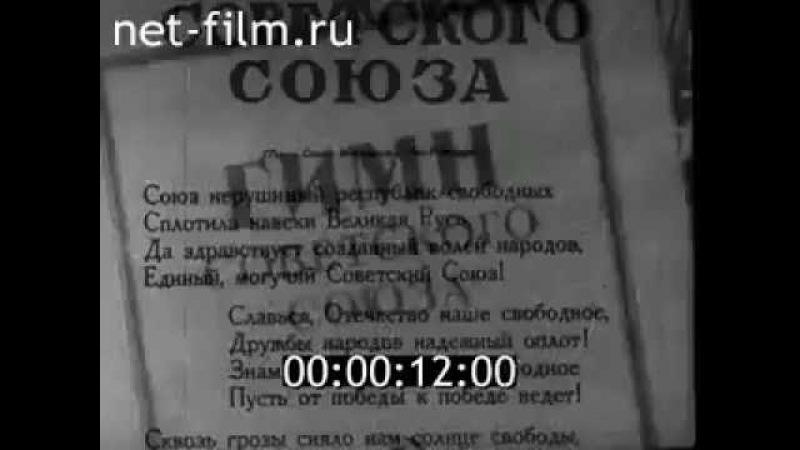 Anthem of The Soviet Union 1944 Choir (Rare Version) Orginal Recording - Гимн СССР