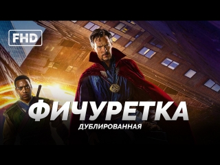DUB   Фичуретка: О фильме «Доктор Стрэндж / Doctor Strange» 2016