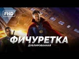 DUB | Фичуретка: О фильме «Доктор Стрэндж / Doctor Strange» 2016