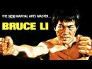 Непобедимый Брюс Ли / Bruce Lee - the invincible 1978