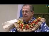 Новый уровень России. ТРЕПЕЩИ АМЕРИКА! _) Лавров на приеме у нового партнера на островах Фиджи