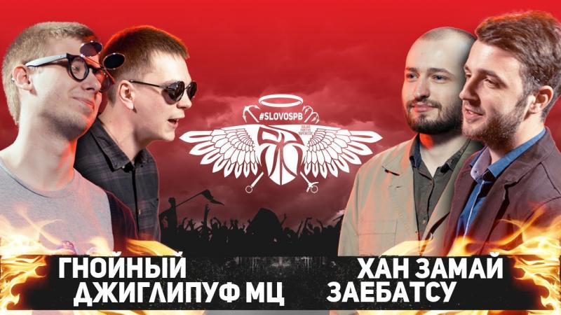 SLOVOSPB - ГНОЙНЫЙ x ДЖИГЛИПУФ МЦ vs ХАН ЗАМАЙ x ЗАЕБАТСУ (БЛИЦ 2x2)