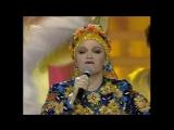 Я не колдунья - Надежда Кадышева, Золотое кольцо (Песня 97) 1997 год