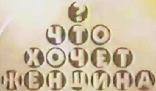 Что хочет женщина? (Россия, 30.01.2003) Дурная компания