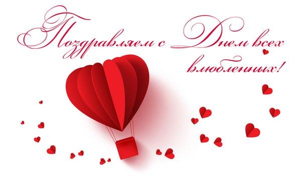День всех влюбленных — отличный повод для приятных сюрпризов😊 А как в