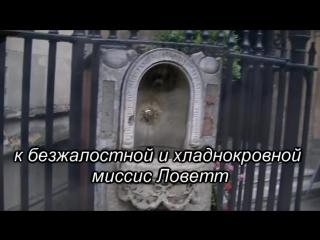 Самый кровавый Лондонский МАНЬЯК Суини ТОДД Парикмахер убийца и Маргери Ловетт.Sweeney Todd