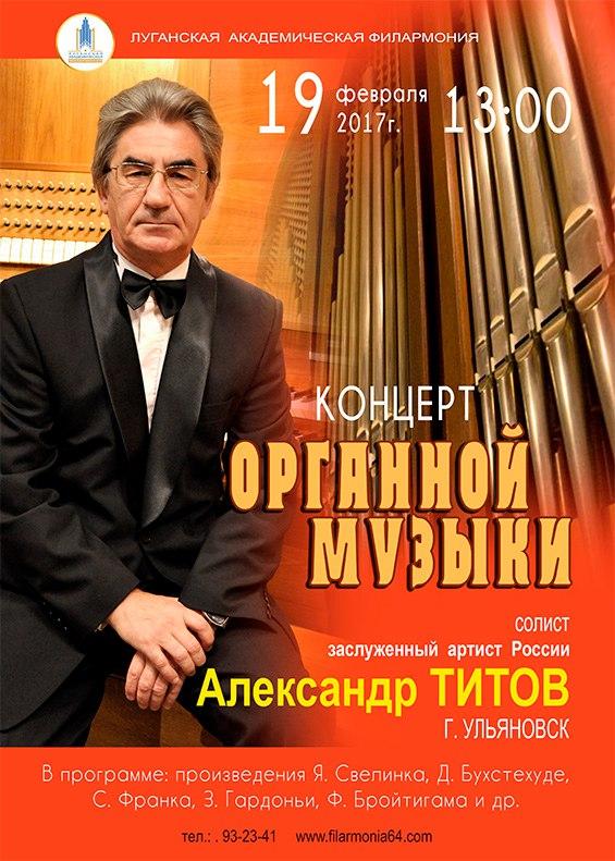Органист из Ульяновска выступит в Луганской филармонии 19 февраля