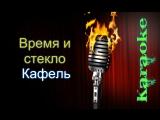 Время и Стекло - Кафель (Знай, что ангелы не спят) (Караоке)