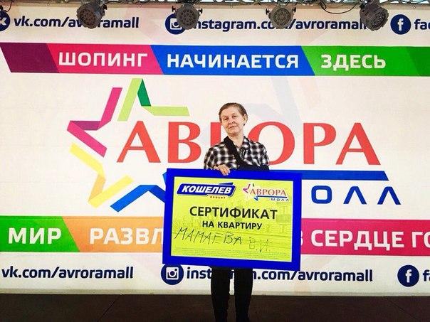 Жительница Самары выиграла квартиру в «Кошелев-проекте» Самарчанка куп