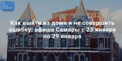 Как выйти из дома и не совершить ошибку: афиша Самары с 23 января по 2