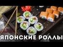 Японские роллы 3 варианта Мужская Кулинария