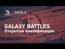 Открытые квалификации Galaxy Battles, день первый