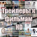 Трейлеры к фильмам HD