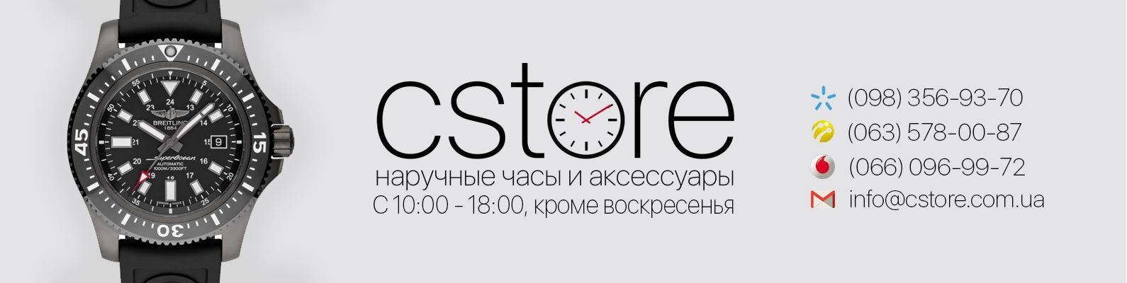 32a4fbc4 cstore.com.ua - наручные часы и акссесуары | ВКонтакте
