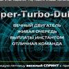super-turbo-dubler