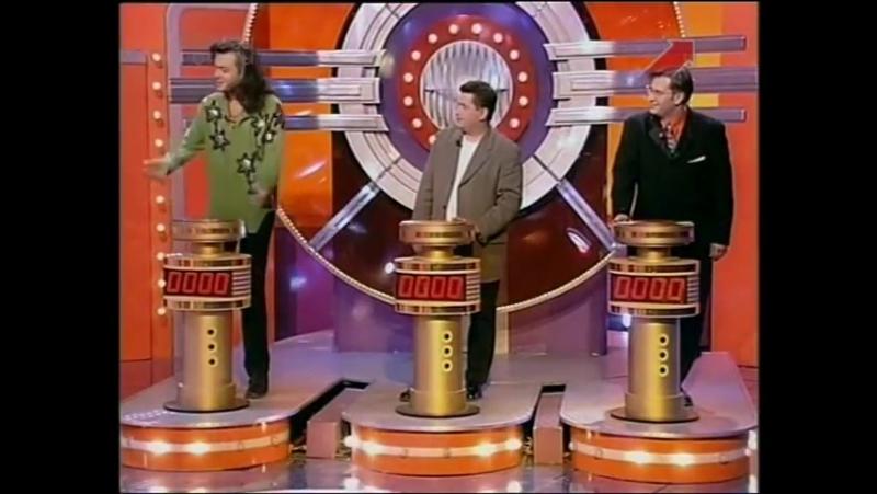 Угадай мелодию (ОРТ, 07.03.1997) Филипп Киркоров, Николай Расторгуев, Валерий Меладзе