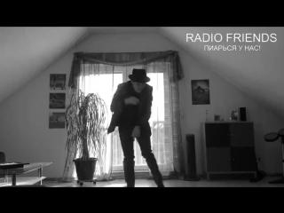 ДОБАВЬ В ДРУЗЬЯ | RADIO FRIENDS — live
