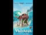 Моана. Анимированный постер
