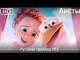 Аисты (Storks) 2016. Трейлер №2. Русский дублированный [1080р]