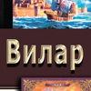 Исторические Романы Симоны Вилар