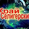 """Кpай Сeлигерский"" Ocташков Пeнo Сeлижapово"