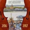 Нижегородская Филармония им. М.Л. Ростроповича